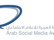 Arab Social Media Award To Be Held On Feb 23
