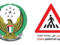 Ministry of Interior's First 2015 Campaign Focusses on Pedestrians