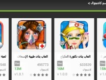 The Rise Of Arabic & Apps In The Arab World