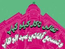Al Ismaelia & JWT Celebrate Cairo's History With Typography