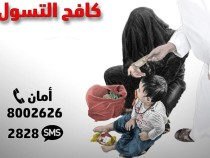MoI Calls To Fight Beggary In The UAE During Ramadan