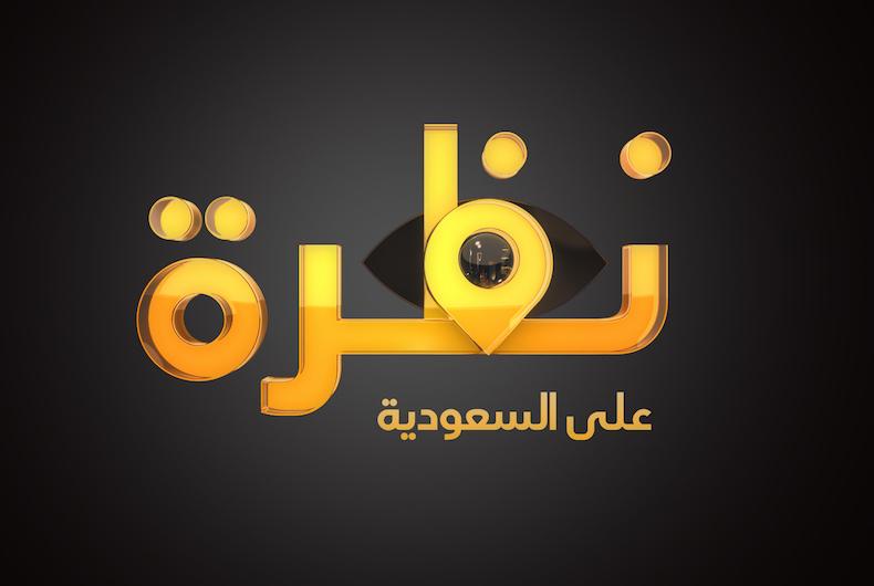 A look into Saudi, Nathra Ala Al Saudiya