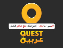 Quest Arabiya To Air 'A Look Into Saudi' Focussed Programs