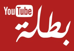 YouTube Launches Hub For Arab Female Creators – Batala