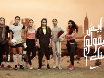 Being A Nike Woman In The Arab World Can Be Cool