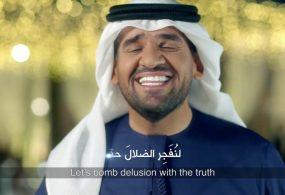 Zain's Ramadan Message: Beat Terror With Love