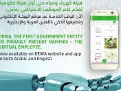 DEWA Chat Bot Receives 270,000 Queries In Launch Year