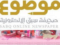 Mawdoo3, Sabq, Hawaaworld…Most Viewed Sites In KSA