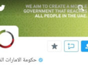 UAE's mGovernment Twitter Account Crosses 500K Followers