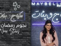 Maybelline's YouTube Lantern Award Stresses Importance of Content